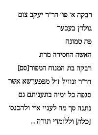 Hebräische Transkription der Inschrift